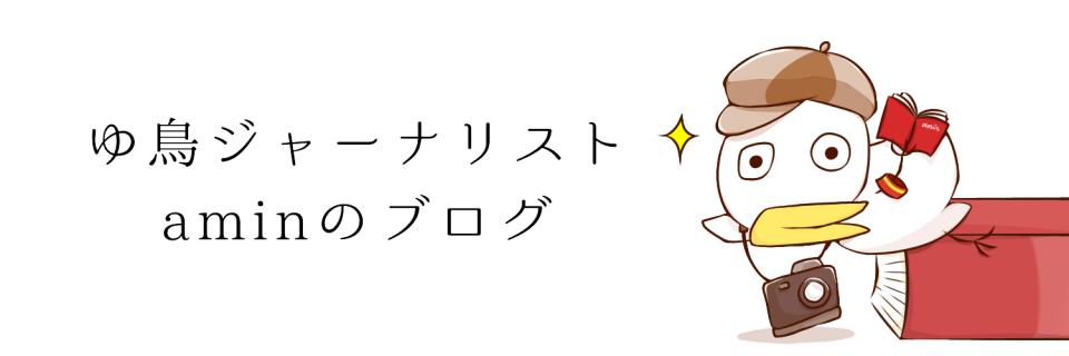 ゆ鳥ジャーナリストaminのブログ